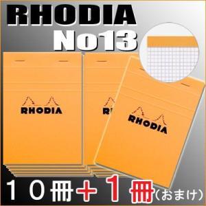 ロディア No.13 お得パック(10冊+1冊) RHODIA ブロックロディア オレンジ 5mm方眼|soprano