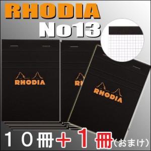 ロディア No.13 お得パック(10冊+1冊) RHODIA ブロックロディア ブラック 5mm方眼|soprano