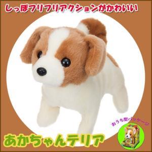 <イワヤ> あかちゃんテリア 子犬のおもちゃ 動くぬいぐるみ|soprano