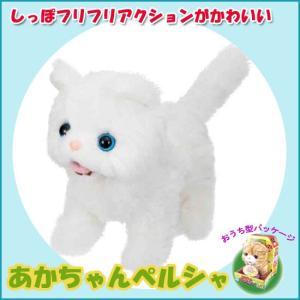 <イワヤ> あかちゃんペルシャ 仔猫のおもちゃ 動くぬいぐるみ|soprano