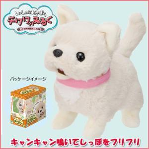 <イワヤ> いっしょにあそぼう チワワのみるく 子犬のおもちゃ 動くぬいぐるみ|soprano