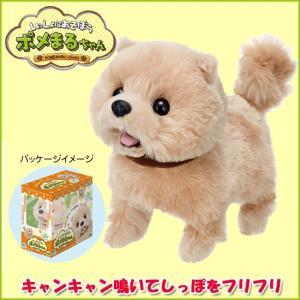 <イワヤ> いっしょにあそぼう ポメまるちゃん 子犬のおもちゃ 動くぬいぐるみ|soprano