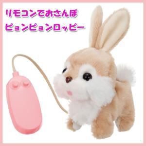 <イワヤ> リモコンでおさんぽ ピョンピョンロッピー ウサギのおもちゃ 動くぬいぐるみ|soprano