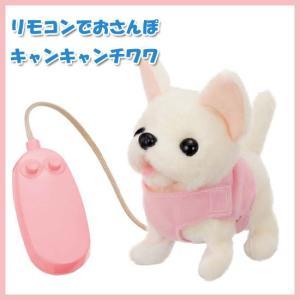 <イワヤ> リモコンでおさんぽ キャンキャンチワワ 子犬のおもちゃ 動くぬいぐるみ|soprano