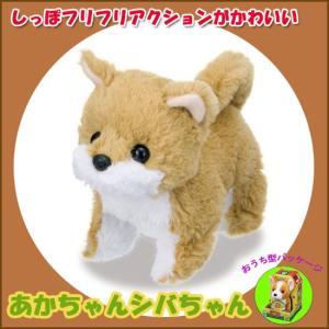 <イワヤ> あかちゃんシバちゃん 子犬のおもちゃ 動くぬいぐるみ|soprano