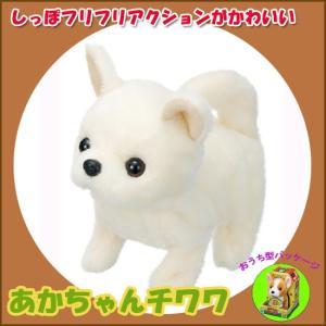 <イワヤ> あかちゃんチワワ 子犬のおもちゃ 動くぬいぐるみ|soprano