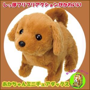 <イワヤ> あかちゃんミニチュアダックス 子犬のおもちゃ 動くぬいぐるみ|soprano