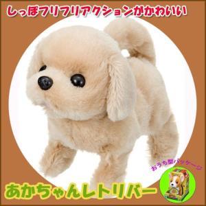 <イワヤ> あかちゃんレトリバー 子犬のおもちゃ 動くぬいぐるみ|soprano