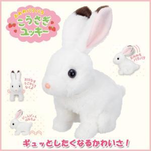 <イワヤ> おみみパタパタこうさぎユッキー ウサギのおもちゃ 動くぬいぐるみ ゆかいな森の仲間たち