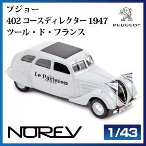 NOREV ノレブ 474216 プジョー PEUGEOT 402 コースディレクター 1947年 ツール・ド・フランス 1/43 soprano