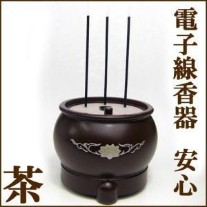 電子線香器 安心 (プラスチックタイプ) 茶|soprano