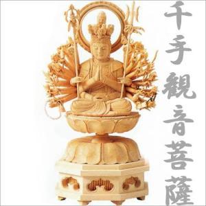 檜のお守り守護本尊像 千手観音菩薩 (せんじゅかんのんぼさつ) 仏像 soprano