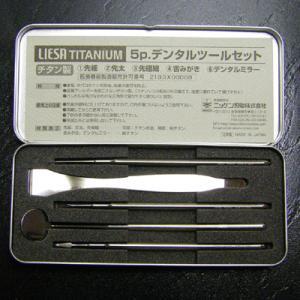 岐阜県関の伝統 歯石取り デンタルケアセット チタン製|soprano