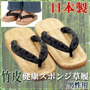 日本製 竹皮健康スポンジ草履 (男性用)|soprano