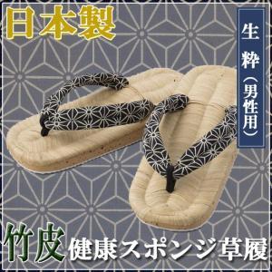 日本製 竹皮健康スポンジ草履 生粋(男性用)|soprano
