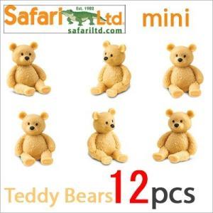 ●Safariミニフィギュア「テディベア 12個セット 」は、アメリカのsafari社が製作したわず...