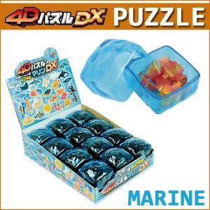 海洋生物の立体パズル 4Dパズル マリン DX 12個セット|soprano