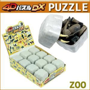 動物の立体パズル 4Dパズル ZOO DX 12個セット|soprano