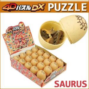 恐竜の立体パズル 4Dパズル ザウルス DX 20個セット|soprano