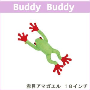 buddy buddy (バディバディ) ぬいぐるみ 手長赤目アマガエル 18インチ