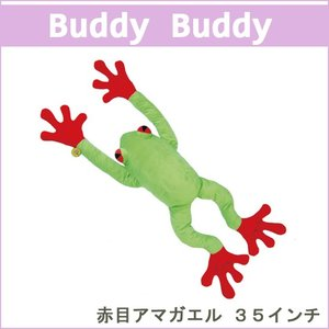 buddy buddy (バディバディ) ぬいぐるみ 赤目アマガエル 35インチ
