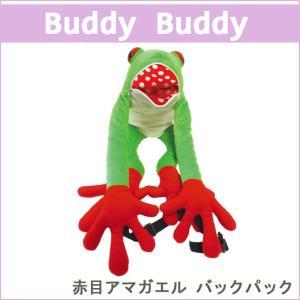 buddy buddy (バディバディ) ぬいぐるみ 赤目アマガエル バックパック
