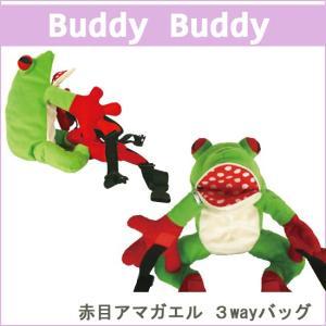 buddy buddy (バディバディ) ぬいぐるみ 赤目アマガエル 3wayバッグ