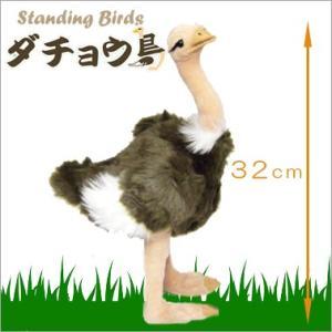 ぬいぐるみ スタンディングバード ダチョウ 鳥のヌイグルミ スタンディングダチョウ