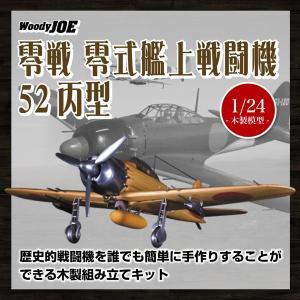 木製戦闘機模型キット<ウッディジョー> 1/24 零戦 ゼロ戦|soprano