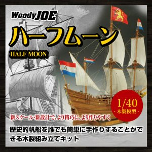 木製帆船模型キット <ウッディジョー> 1/40 ハーフムーン|soprano