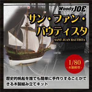 木製帆船模型キット <ウッディジョー> 1/80 サンファンバウティスタ|soprano