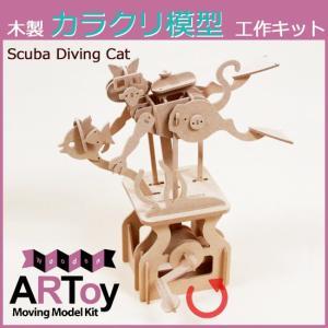 組立式木製カラクリ模型工作キット アートイ artoy ニャンコのダイバー