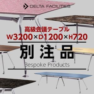 ■ 高級感・重厚感・豪華さ溢れるミーティングテーブル。  ■ 別注品モデルで、天板色・柄をお選びいた...