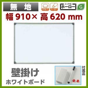 ホワイトボード 壁掛 無地 幅900mm AX23G ホーロー アックスシリーズ 馬印|sora-ichiban