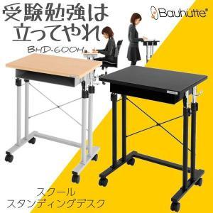 Bauhutte スクールスタンディングデスク 幅600mm BHD-600H 学習机 勉強机 スクールデスク 手動式 昇降デスク スタンディングデスク 昇降机 塾 sora-ichiban