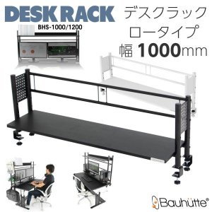 Bauhutte デスクラック 幅1000mm ロータイプ 卓上ラック シェルフ 机上ラック 本棚 ラック 机上棚 卓上棚 上置き棚 机上用 卓上用 モニターラック sora-ichiban