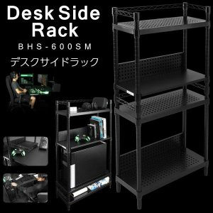 Bauhutte デスクサイドラック ブラック色 BHS-600SM 棚 サイドラック 収納 ラック オープンラック メタルラック 収納棚 パソコン収納 sora-ichiban