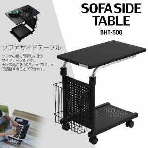Bauhutte ソファサイドテーブル BHT-500 キャスター付き 高さ調節 サイドテーブル ソファテーブル ベッドテーブル デスク横 上下昇降 sora-ichiban