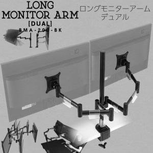 Bauhutte ロングモニターアーム デュアル 2画面 BMA-200 6軸可動 クランプ式 ケーブルホルダー付き デュアルモニター用 モニターアーム sora-ichiban
