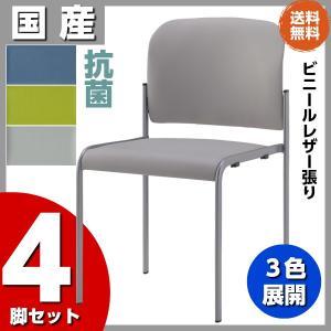 4脚セット 国産 ミーティングチェア レザー CM104-MX|sora-ichiban