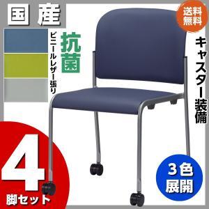 4脚セット 国産 ミーティングチェア レザー キャスター付き CM104-MXC|sora-ichiban