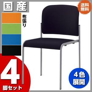 4脚セット 国産 ミーティングチェア 布 CM104-MY|sora-ichiban