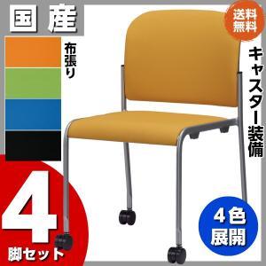 4脚セット 国産 ミーティングチェア 布 キャスター付き CM104-MYC|sora-ichiban