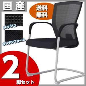 2脚セット 国産 ミーティングチェア キャンチレバー脚 CM580-MY|sora-ichiban