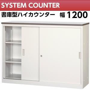書庫型 ハイカウンター 幅1200mm 鍵付 ホワイト色 受付 カウンター 受付台 車上渡し|sora-ichiban
