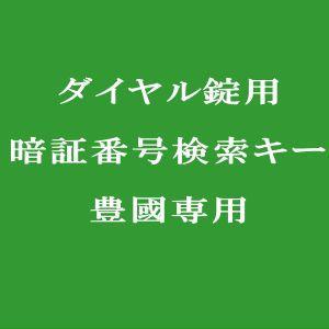 ダイヤル錠ロッカー専用暗証番号検索キー|sora-ichiban