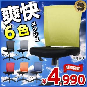 期間限定価格 オフィスチェア 6色 肘なし メッシュチェア デスクチェア 椅子 イス いす 事務椅子 オフィス家具|sora-ichiban