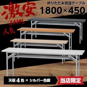 折りたたみテーブル 幅1800 奥行450 高700 会議テーブル 折りたたみ 会議用テーブル 長机 会議用 オフィス家具|sora-ichiban