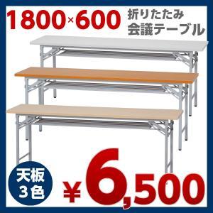 在庫限定 折りたたみテーブル 幅1800 奥行600 高700 会議テーブル 折りたたみ 会議用テーブル 長机 会議用 オフィス家具