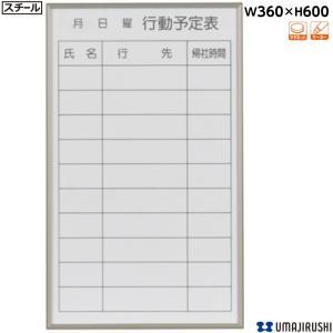 ホワイトボード マグネット 行動 予定表 FB637Q 書庫用ボード 馬印 スチールホワイト|sora-ichiban